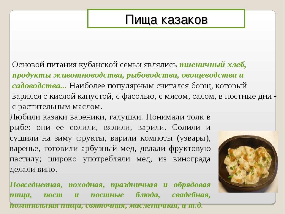 Пища казаков Основой питания кубанской семьи являлись пшеничный хлеб, продукт...
