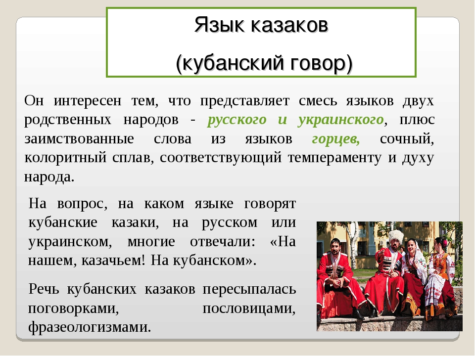 Язык казаков (кубанский говор) Он интересен тем, что представляет смесь языко...