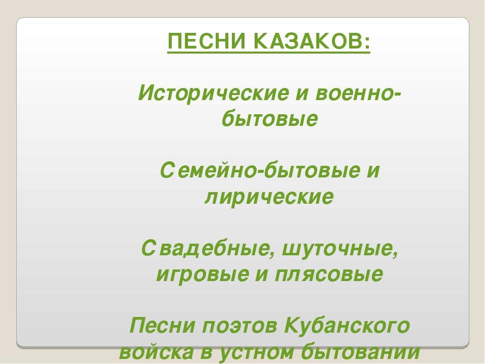 ПЕСНИ КАЗАКОВ: Исторические и военно-бытовые Семейно-бытовые и лирические Сва...