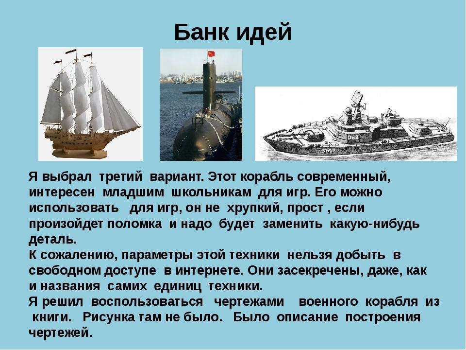 Банк идей Я выбрал третий вариант. Этот корабль современный, интересен младши...