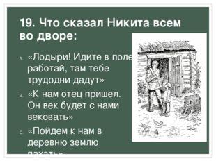 19. Что сказал Никита всем во дворе: «Лодыри! Идите в поле работай, там тебе