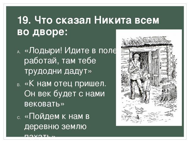 19. Что сказал Никита всем во дворе: «Лодыри! Идите в поле работай, там тебе...