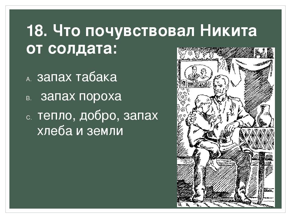 18. Что почувствовал Никита от солдата: запах табака запах пороха тепло, добр...