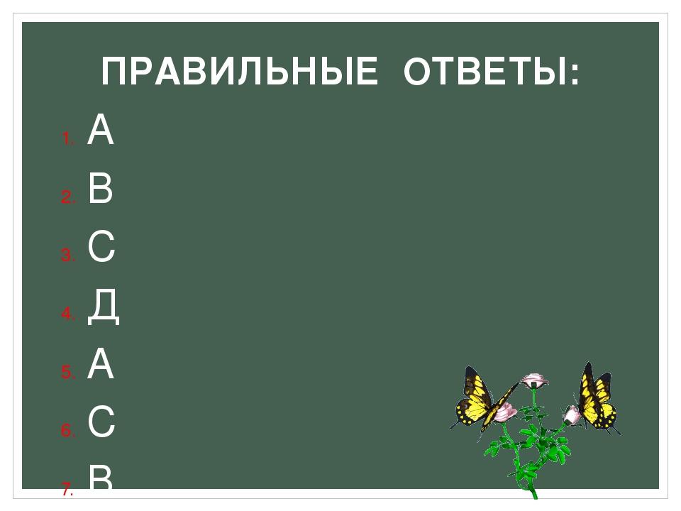 ПРАВИЛЬНЫЕ ОТВЕТЫ: А В С Д А С В А В С В В В А С В В С В А