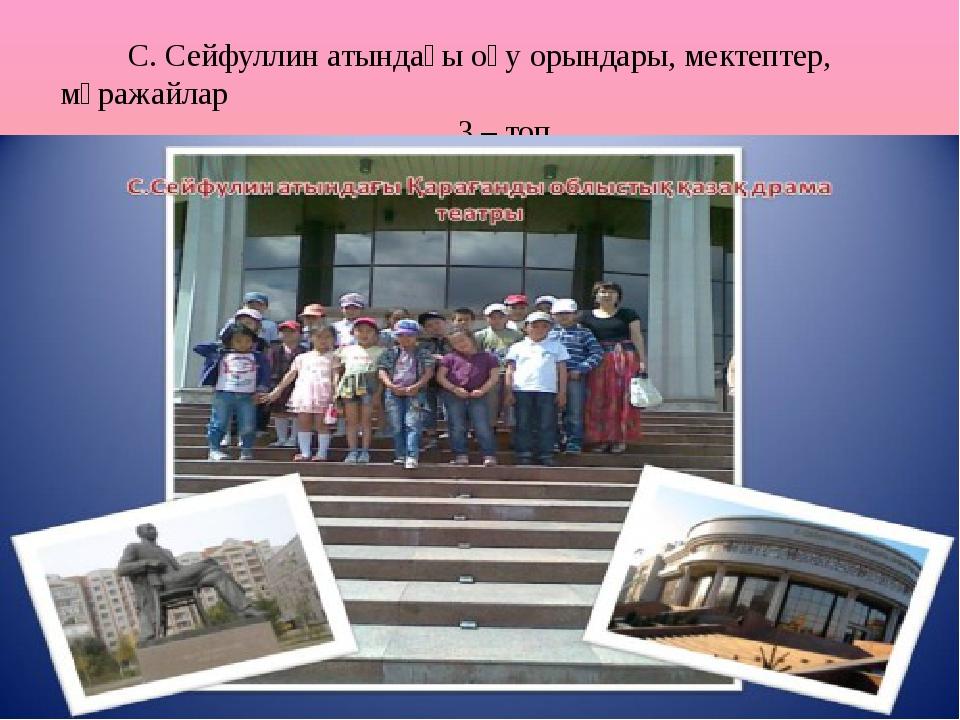 С. Сейфуллин атындағы оқу орындары, мектептер, мұражайлар 3 – топ