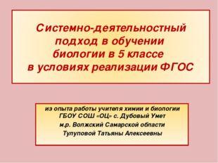 из опыта работы учителя химии и биологии ГБОУ СОШ «ОЦ» с. Дубовый Умет м.р. В
