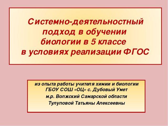 из опыта работы учителя химии и биологии ГБОУ СОШ «ОЦ» с. Дубовый Умет м.р. В...