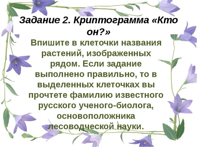 Задание 2. Криптограмма «Кто он?» Впишите в клеточки названия растений, изобр...