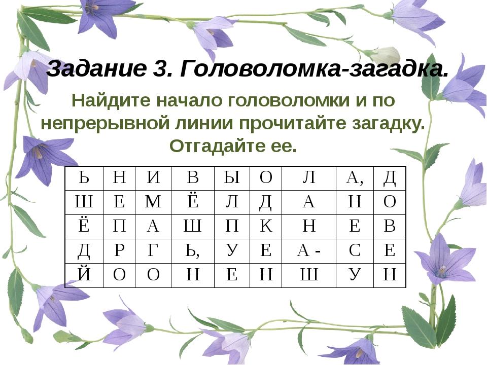 Задание 3. Головоломка-загадка. Найдите начало головоломки и по непрерывной л...