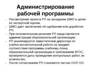 Администрирование рабочей программы Рассмотрение проекта РП на заседании ШМО