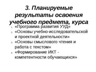 3. Планируемые результаты освоения учебного предмета, курса «Программа развит