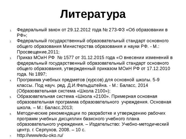 Литература Федеральный закон от 29.12.2012 года № 273-ФЗ «Об образовании в РФ...