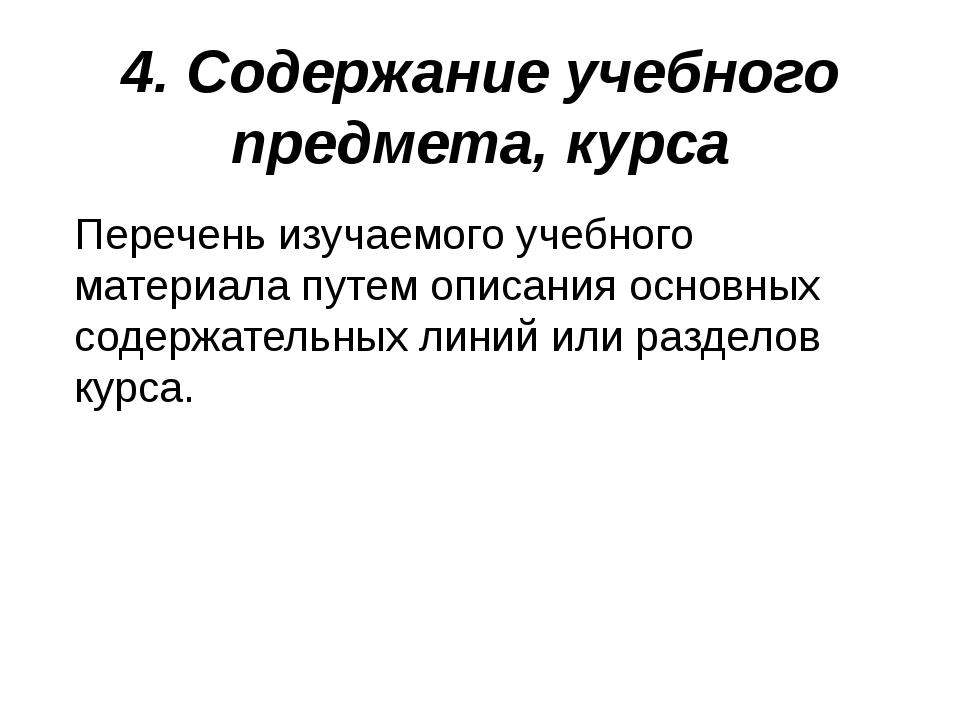 4. Содержание учебного предмета, курса Перечень изучаемого учебного материала...