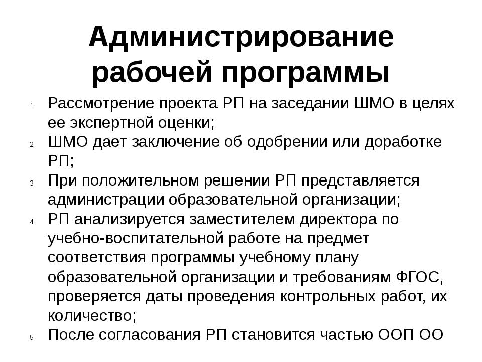 Администрирование рабочей программы Рассмотрение проекта РП на заседании ШМО...