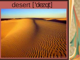 desert ['dezqt]