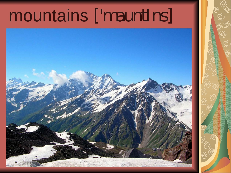 mountains ['mauntIns]