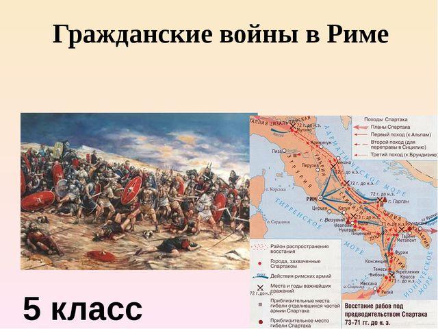 Гражданские войны в Риме 5 класс