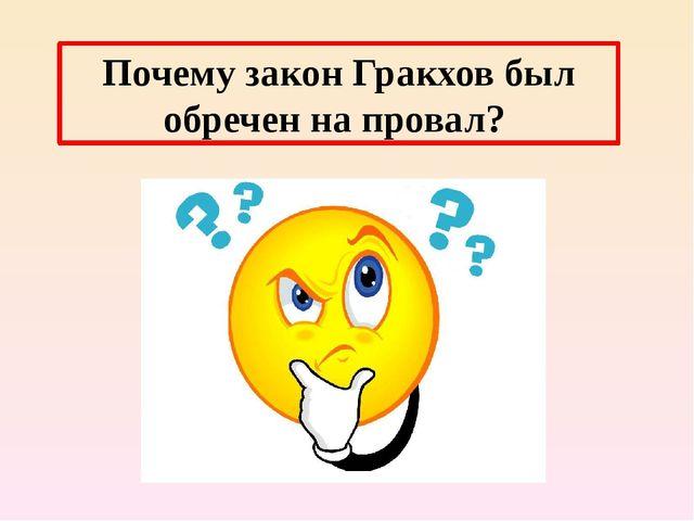 Почему закон Гракхов был обречен на провал?