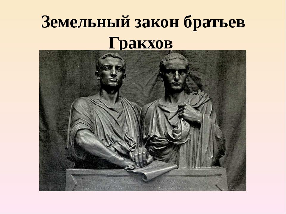 Земельный закон братьев Гракхов