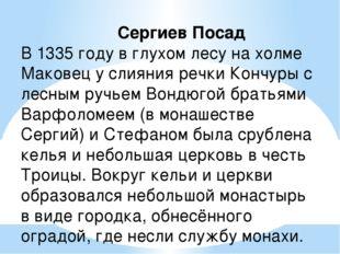 Сергиев Посад В 1335 годув глухом лесу на холме Маковец у слияния речки Кон