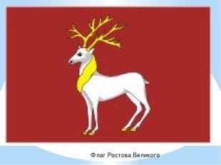 Флаг Ростова Великого