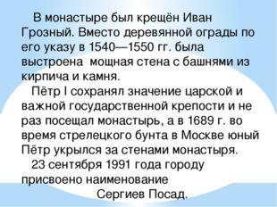 В монастыре был крещёнИван Грозный. Вместо деревянной ограды по его указу в