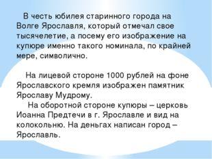 В честь юбилея старинного города на Волге Ярославля, который отмечал свое ты