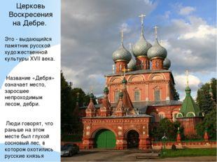 Церковь Воскресения на Дебре. Это - выдающийся памятник русской художественно