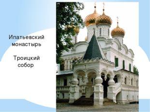 Ипатьевский монастырь Троицкий собор