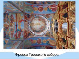 Фрески Троицкого собора