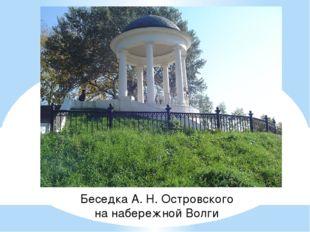 Беседка А. Н. Островского на набережной Волги