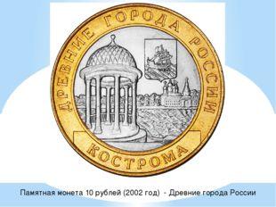 Памятная монета 10 рублей (2002 год) - Древние города России