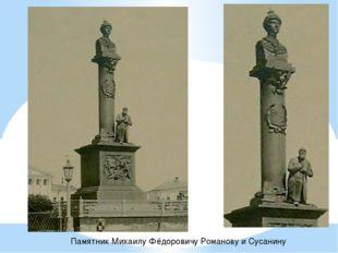 Памятник Михаилу Фёдоровичу Романову и Сусанину