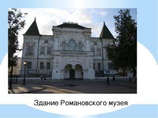 Здание Романовского музея