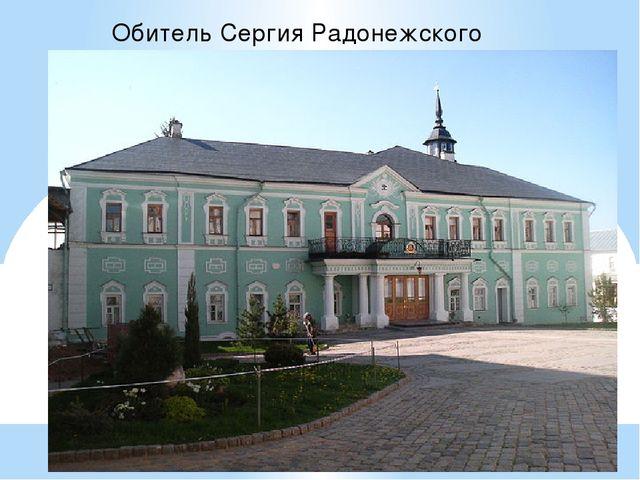 Обитель Сергия Радонежского