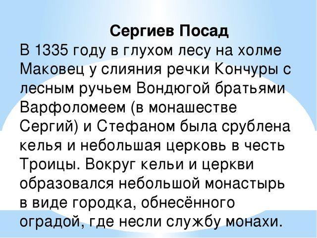 Сергиев Посад В 1335 годув глухом лесу на холме Маковец у слияния речки Кон...