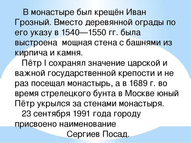 В монастыре был крещёнИван Грозный. Вместо деревянной ограды по его указу в...