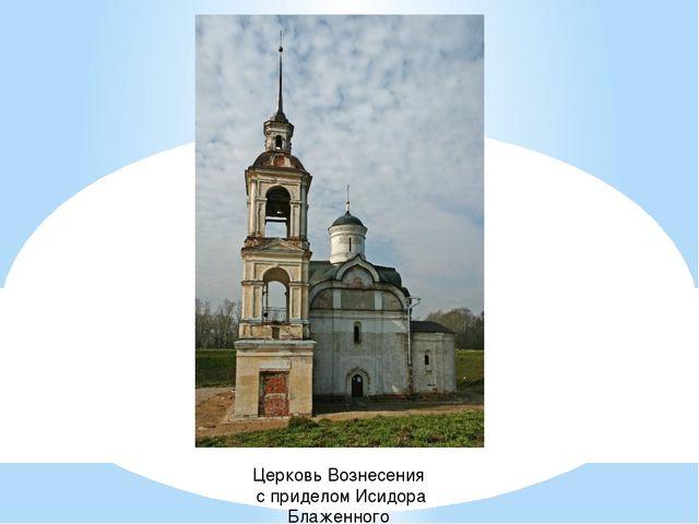 Церковь Вознесения с приделом Исидора Блаженного