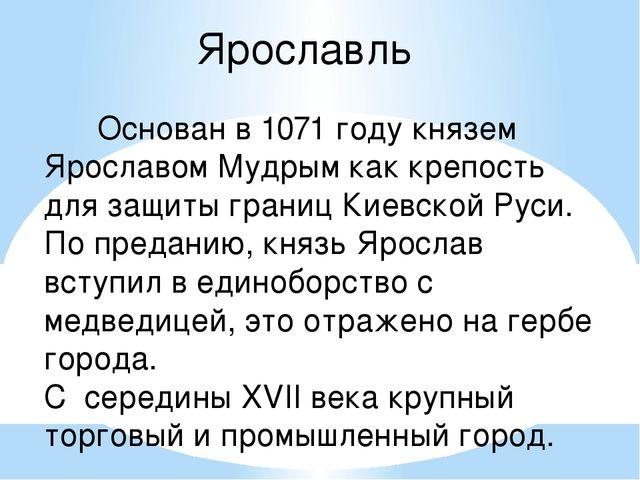 Ярославль Основан в 1071 году князем Ярославом Мудрым как крепость для защиты...