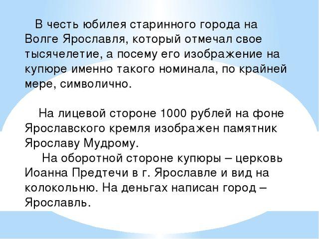 В честь юбилея старинного города на Волге Ярославля, который отмечал свое ты...