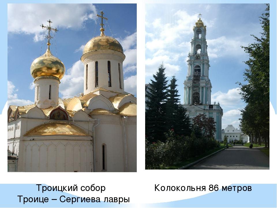 Троицкий собор Троице – Сергиева лавры Колокольня 86 метров