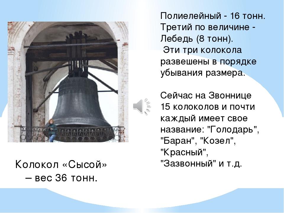Полиелейный - 16тонн. Третий по величине - Лебедь (8тонн). Эти три колокола...