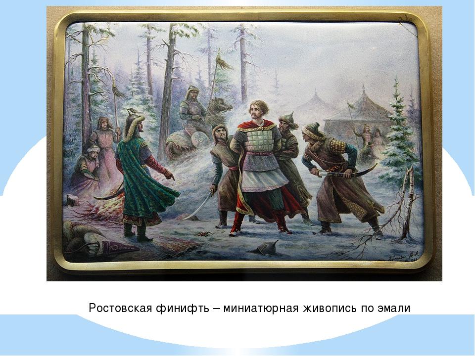 Ростовская финифть – миниатюрная живопись по эмали