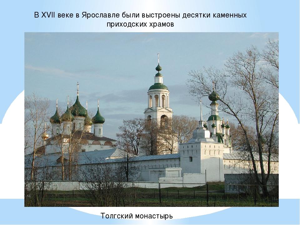 В XVII веке в Ярославле были выстроены десятки каменных приходских храмов Тол...