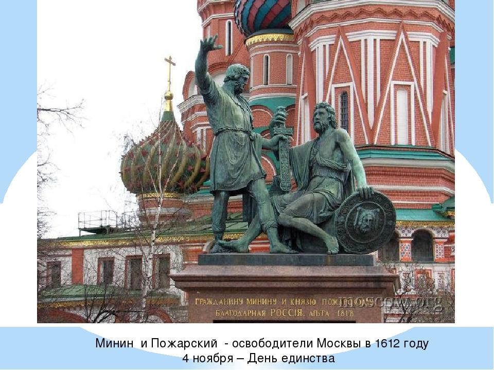 Минин и Пожарский - освободители Москвы в 1612 году 4 ноября – День единства
