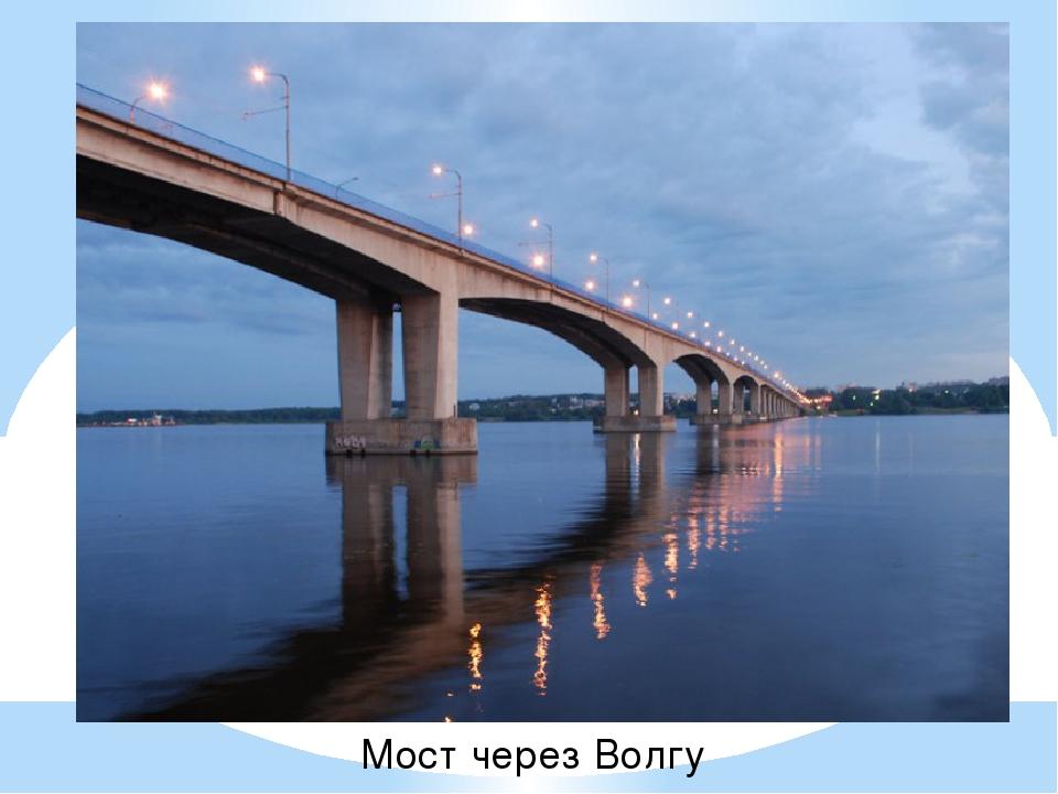 Кострома Мост через Волгу