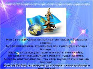 Мен 21-ғасыр Қазақстанның «алтын ғасыры» боларына сенемін. Бұл бейбітшілікті