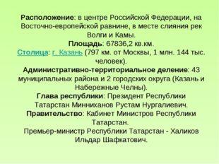 Расположение: в центре Российской Федерации, на Восточно-европейской равнине,