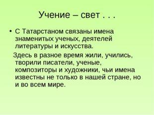 Учение – свет . . . С Татарстаном связаны имена знаменитых ученых, деятелей л