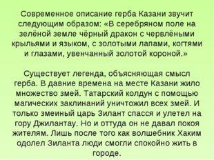 Современное описание герба Казани звучит следующим образом: «В серебряном пол